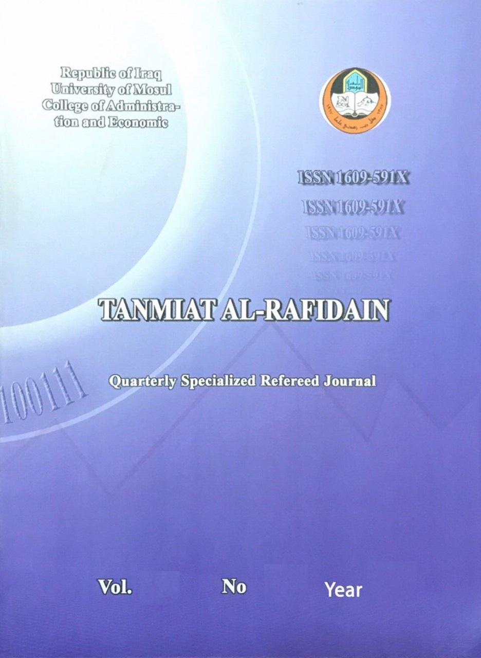 TANMIYAT AL-RAFIDAIN